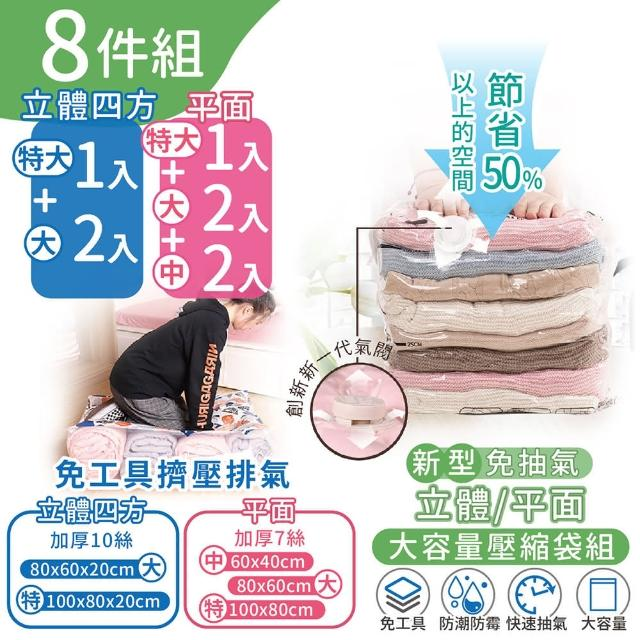 【家適帝】新型免抽氣立體四方+平面大容量壓縮袋超值8件組-1組(立體3+平面5)