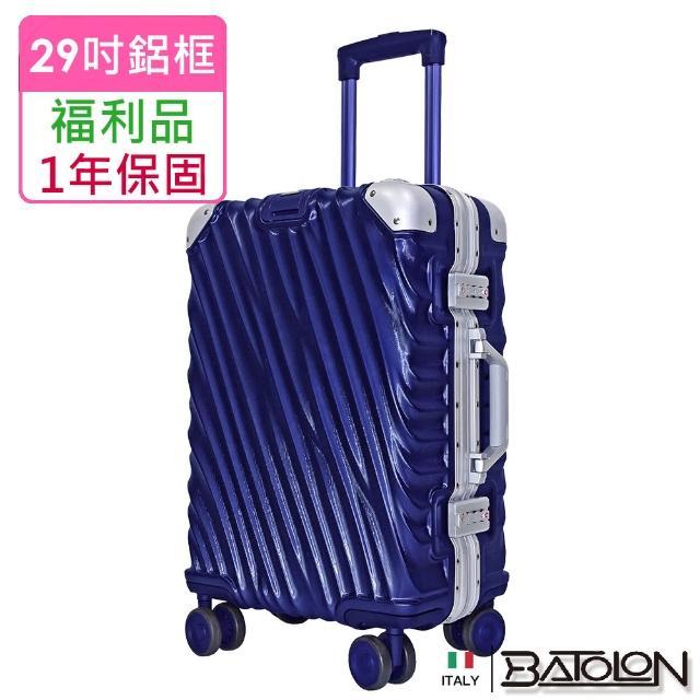 【Batolon 寶龍】福利品 29吋 凌雲飛舞TSA鎖PC鋁框箱/行李箱(暗夜藍)