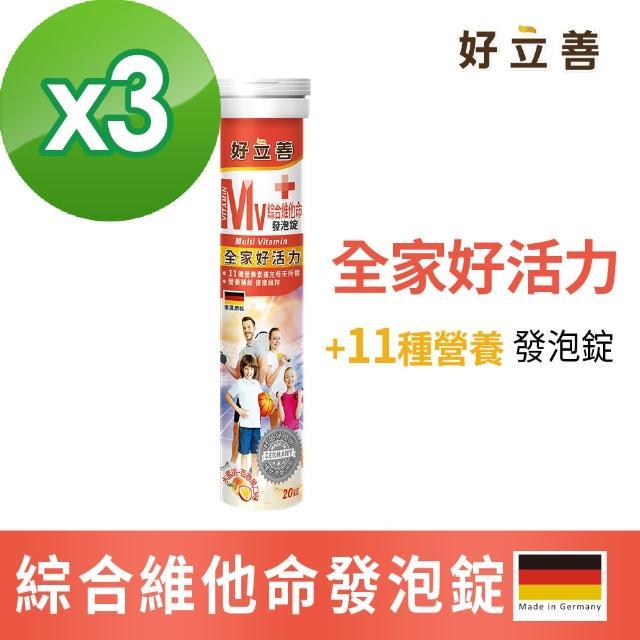 【德國 好立善】綜合維他命發泡錠 20錠x3(水蜜桃+百香果口味)