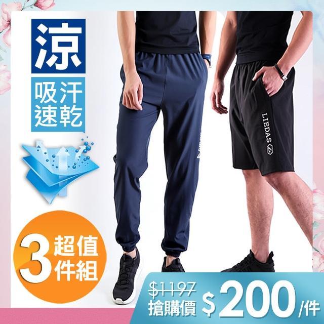 【JU SHOP】3件組-機能涼爽 透氣速乾 吸溼排汗 彈力長/短褲(加大尺碼/多款)