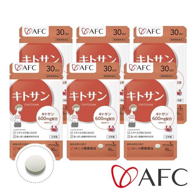 【AFC】甲殼素 六包組(日本原裝)