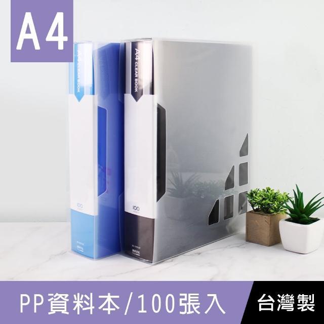 【珠友】A4/13K PP資料本/100張入(資料本/文件袋/文件簿/文件收納)