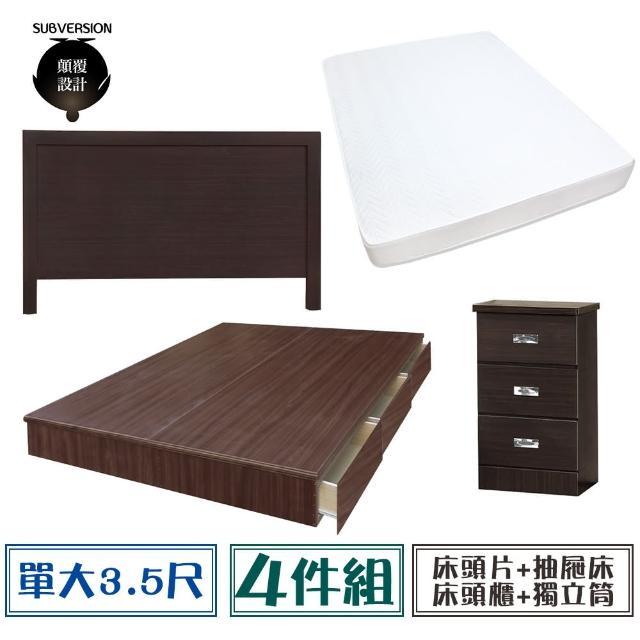 【顛覆設計】房間四件組 床頭片+抽屜床+獨立筒+床頭櫃(單大3.5尺)
