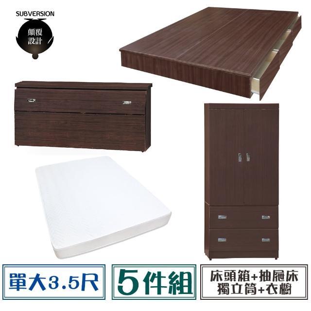 【顛覆設計】房間四件組 床頭箱+抽屜床+獨立筒+衣櫥(單大3.5尺)