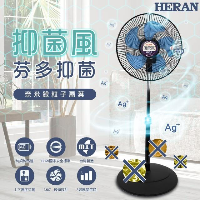 【HERAN 禾聯】16吋AC-奈米銀抑菌 360度擺頭工業扇(HAF-16SH52B)