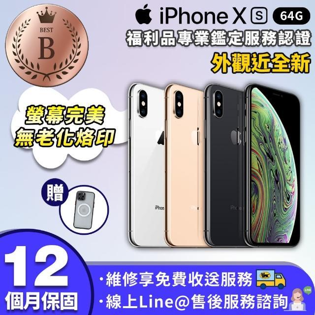 【Apple 蘋果】福利品 iPhone XS 64G 外觀近全新 智慧型手機(贈手機無線充電消毒盒)