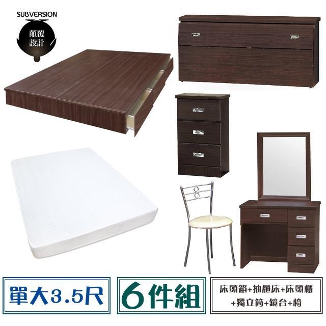 【顛覆設計】房間六件組 床頭箱+抽屜床+獨立筒+床頭櫃+鏡台+椅(單大3.5尺)