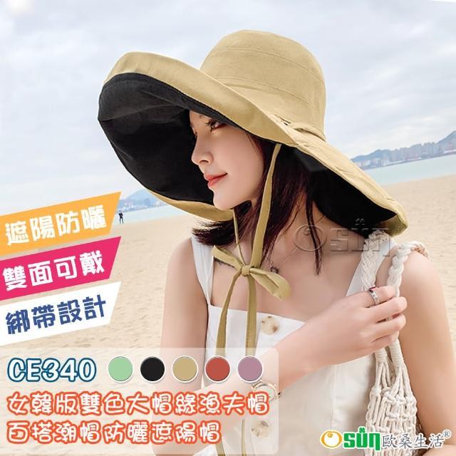 【Osun】女韓版雙色大帽緣漁夫帽百搭潮帽網紅款遮臉防曬遮陽帽(顏色任選/CE340)