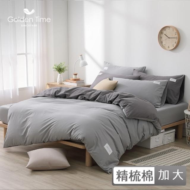 【GOLDEN-TIME】240織精梳棉薄被套床包組-柔霧灰(加大)