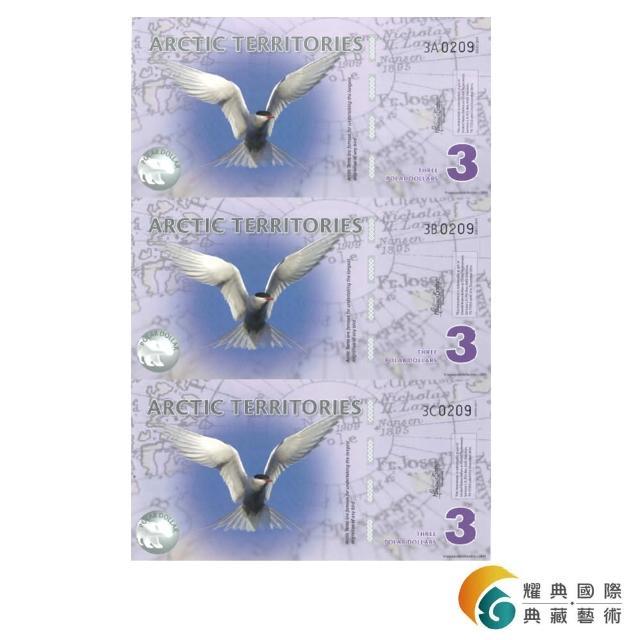 【耀典真品】北極 3 元 三連體(限量、絕版、紀念鈔)