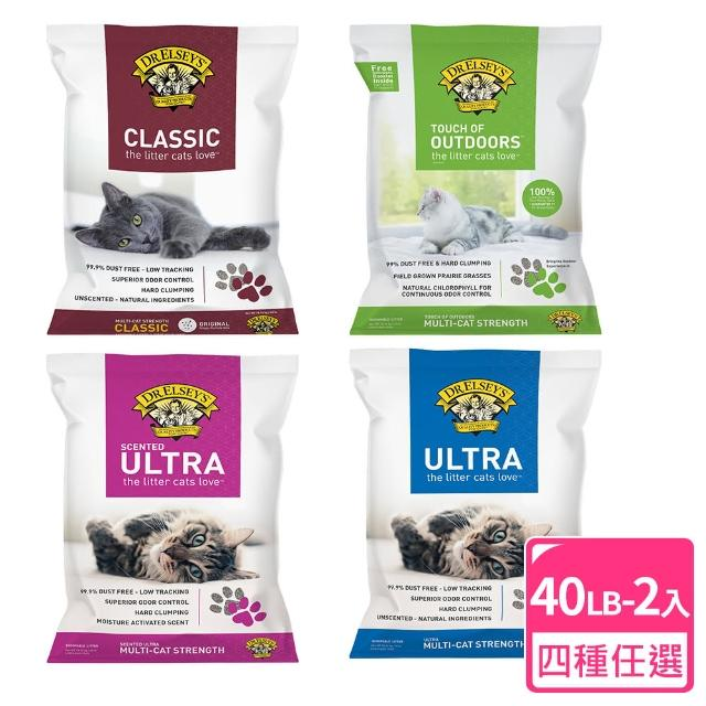 【DR.ELSEY'S】貓艾歐-貓砂全系列-藍紅綠紫標-40磅(2入)