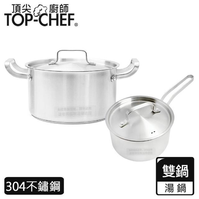 【Top Chef 頂尖廚師】德式經典雙鍋組(17公分+24公分)