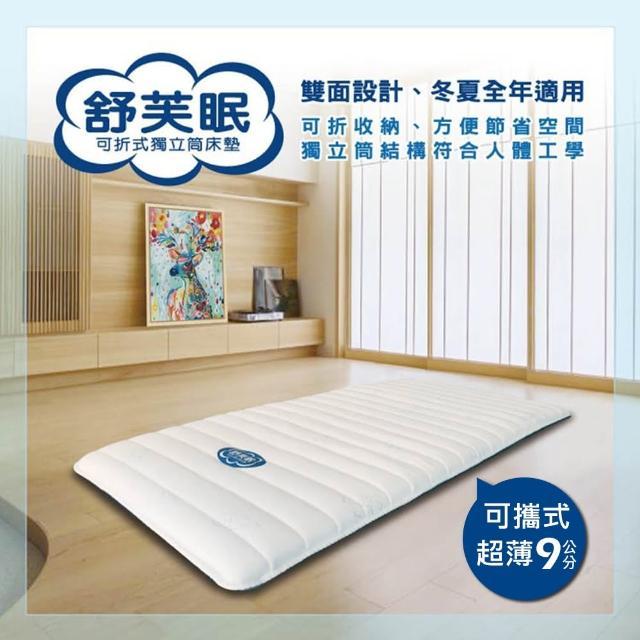 【床的世界】舒芙眠獨立筒折疊床墊-標準雙人