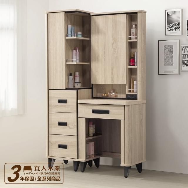 【直人木業】RITA 白橡木100公分化妝桌(不含椅子)