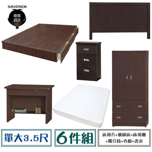 【顛覆設計】房間六件組 床頭片+抽屜床+獨立筒+床頭櫃+衣櫥+書桌(單大3.5尺)