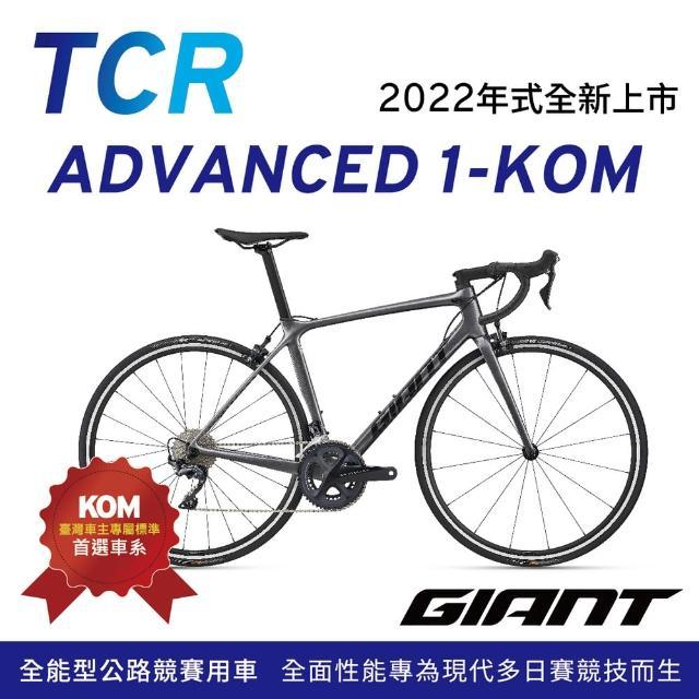 【GIANT】GIANT TCR ADVANCED 1 KOM 王者不敗全能公路行車2022年式