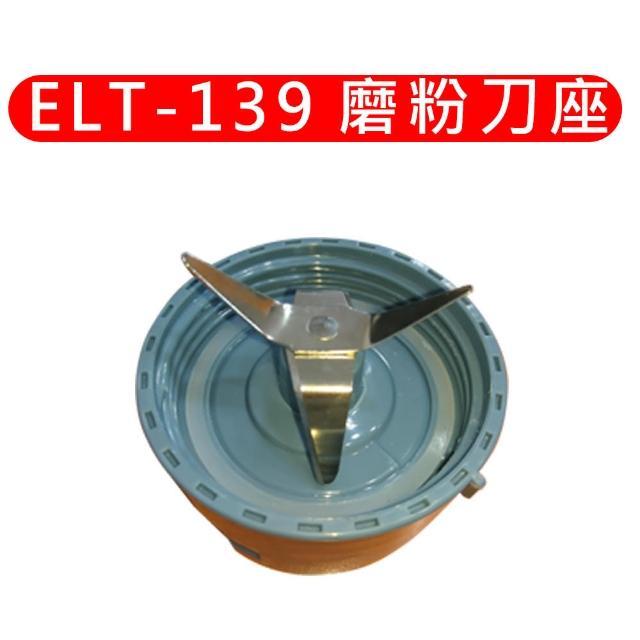 【衣麗特】隨行杯果汁機-單售乾磨座(ELT-139適用-磨粉刀座)