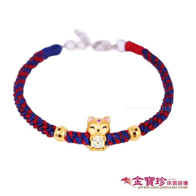 【金寶珍】狐狸黃金手鍊-招財狐 藍-0.35錢±0.10(蠶絲蠟線編織手鍊)