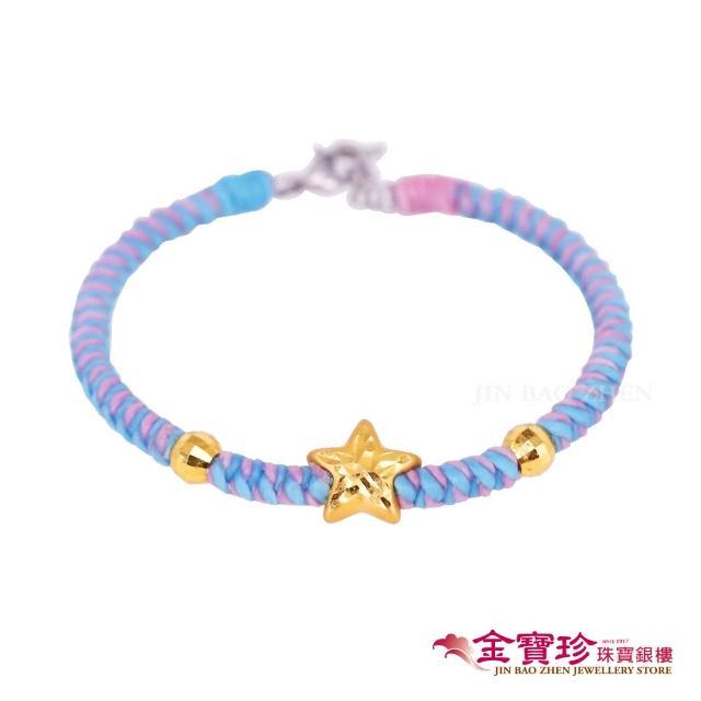 【金寶珍】星星黃金手鍊-仲夏海星-0.35錢±0.10(蠶絲蠟線編織手鍊)