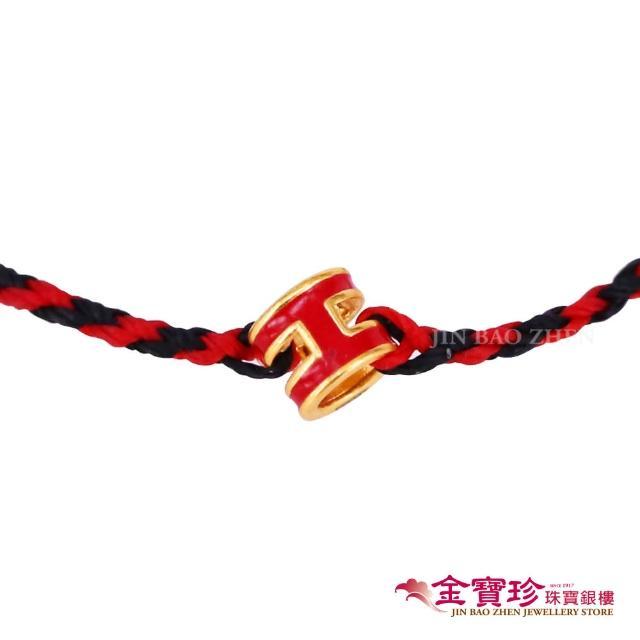 【金寶珍】經典H黃金手鍊-紅磨坊 紅-0.04錢±0.10(蠶絲蠟線編織手鍊)