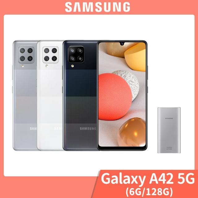 原廠行動電源組合【SAMSUNG 三星】Galaxy A42 5G 6.6吋四鏡頭智慧型手機(6G/128G)