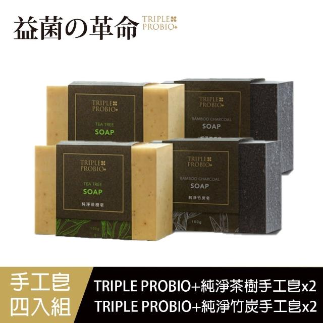 【益菌革命】純淨手工皂4入組-茶樹x2+竹炭x2(100g/個)