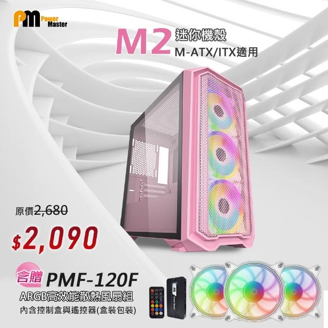 【Power Master 亞碩】粉色迷你電腦機殼附ARGB機殼風扇組(M2+PMF120F)