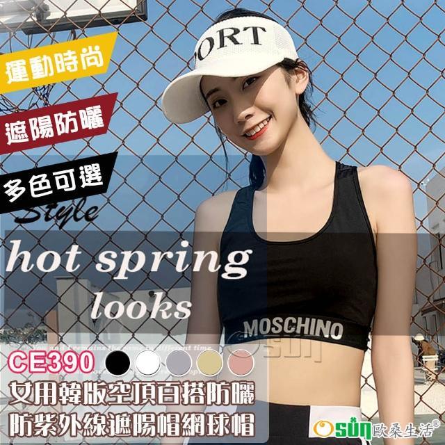 【Osun】女用韓版空頂百搭防曬防紫外線遮陽帽網球帽(多款任選/CE390)