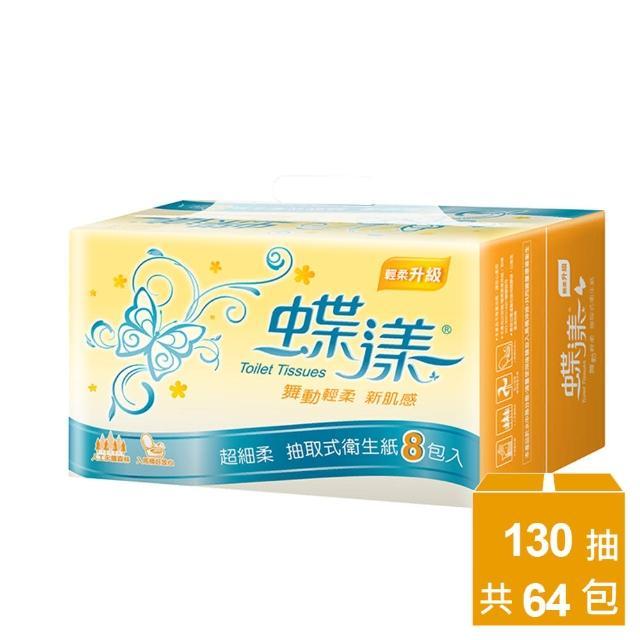 【蝶漾】抽取式衛生紙-130抽*8包*8串