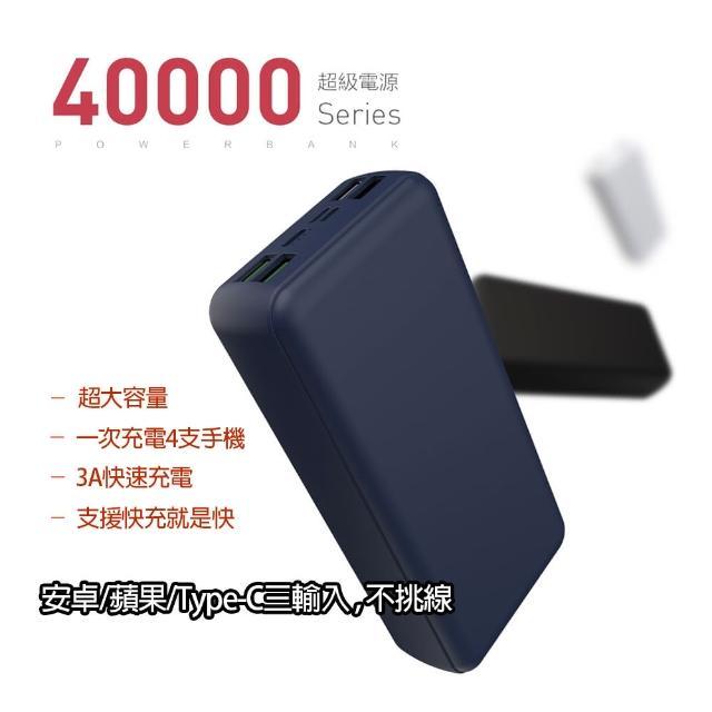 【HANG】40000超大電流量 QC3.0快充 四孔輸出 三輸入行動電源(PD1)