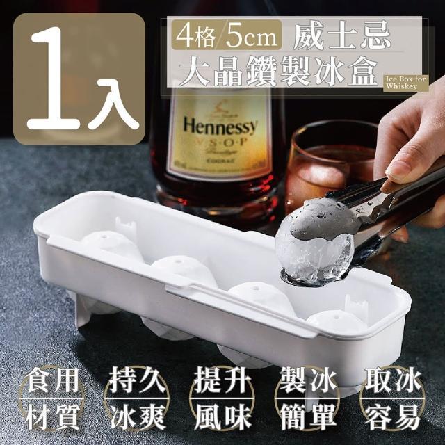 【家適帝】4個5cm威士忌大晶鑽製冰盒(1入)