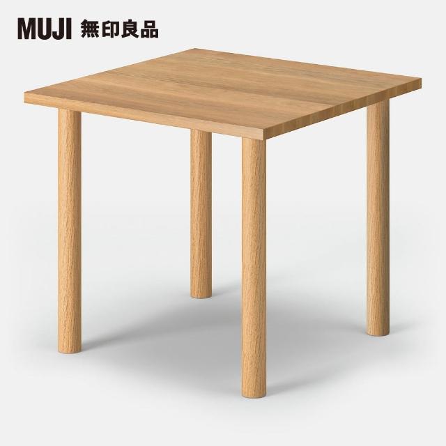 【MUJI 無印良品】木製桌板/80*80(木製桌腳/4入/72cm/大型家具配送)