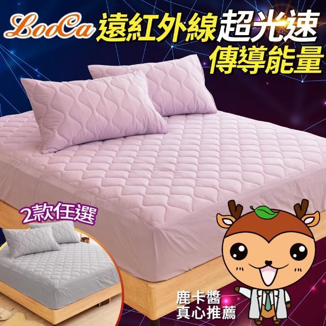 【LooCa】醫療級石墨烯遠紅外線能量寢具組-雙人(2色任選)