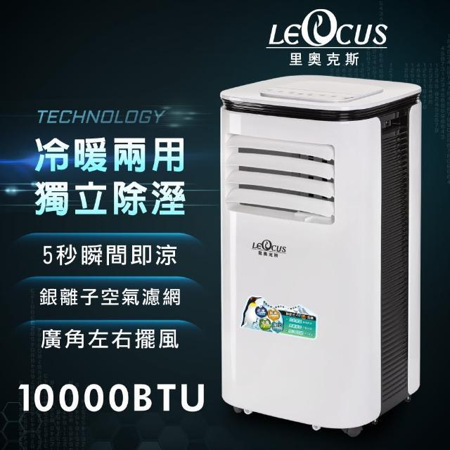 【LEOCUS里奧克斯】多功能清淨除濕移動式空調10000BTU/冷氣機(LC-1161CH)