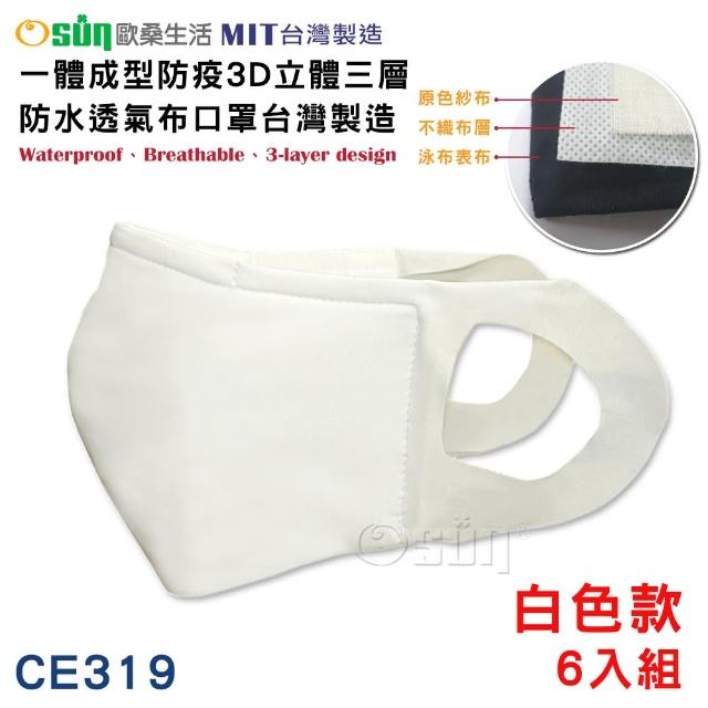 【Osun】一體成型防疫3D立體三層防水透氣布口罩台灣製造-6入組(白色款/CE319-)
