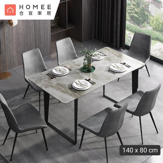 【HOMEE 合宜家居】PISA 岩板餐桌 140*80 cm - D型腳座(餐桌 桌子/製作期為10-15個工作天)