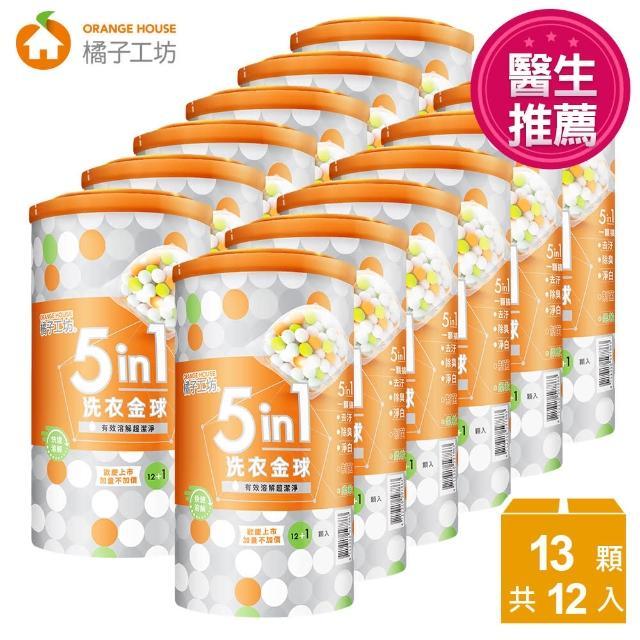 【Orange house 橘子工坊】五合一洗衣金球/洗衣球156顆(260gx12罐/箱-快速崩解配方)