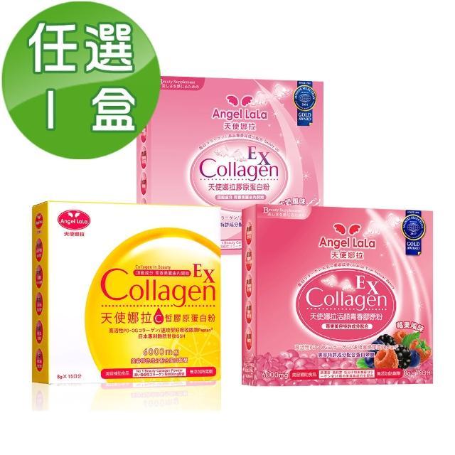 【Angel LaLa 天使娜拉】EX膠原蛋白粉 日本專利蛋白聚醣 楊謹華代言(任選1盒)