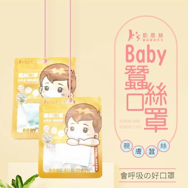 【K's 凱恩絲】專利100%有氧蠶絲抑菌BABY口罩-寶寶專用款(專利蠶絲透氣好呼吸)