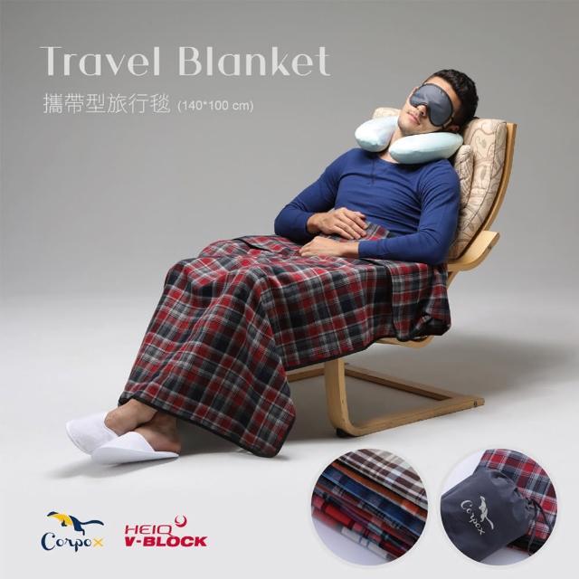 【Corpo X】攜帶型旅行毯140x100 cm(攜帶型 X 輕量 X 抗菌)
