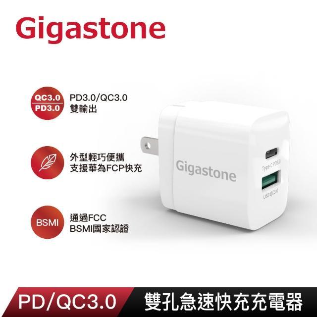 【Gigastone 立達國際】PD/QC3.0 20W雙孔急速快充充電器 PD-6200W(支援iPhone 12/SE2/11/XR/X/8 快充)