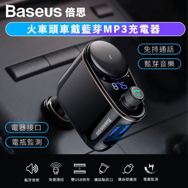 【BASEUS】火車頭車載藍芽MP3車充(車用藍芽 藍芽MP3)