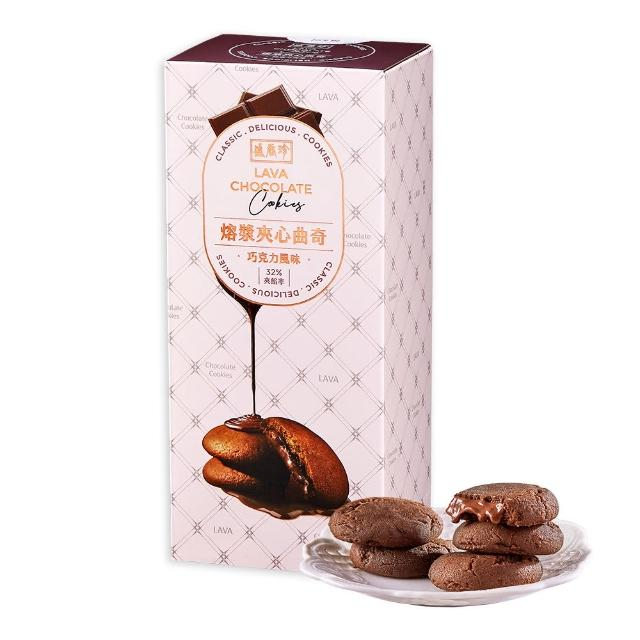 【盛香珍】熔漿夾心曲奇-巧克力風味160g/盒(抽屜盒-內約15片)