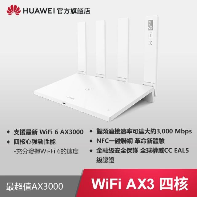 【HUAWEI 華為】WS7200 無線路由器