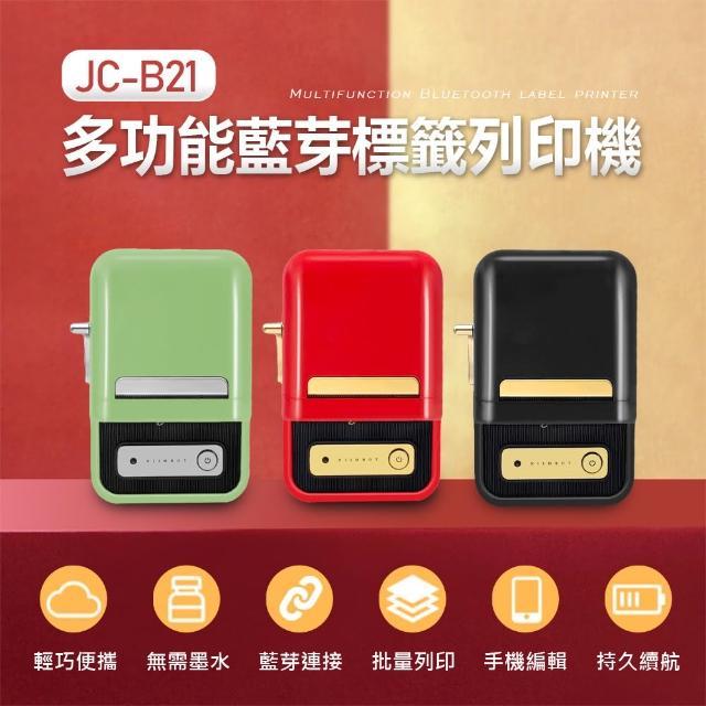 JC-B21 多功能藍芽標籤列印機