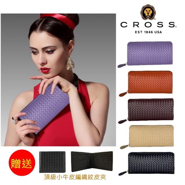 【CROSS】限量1.5折 頂級NAPPA小牛皮編織紋拉鍊長夾 全新專櫃展示品(贈送頂級名牌短夾)
