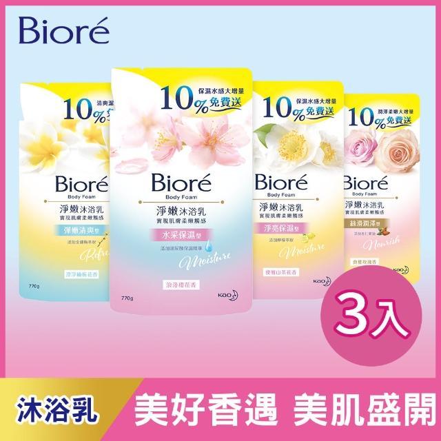 【Biore 蜜妮】淨嫩沐浴乳 補充包770gX3入(共4款可選)