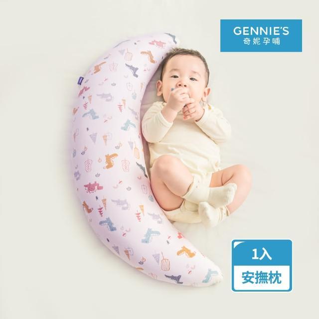 【Gennies 奇妮】寶寶抗菌安撫枕-恐龍樂園(沉穩灰GX14)
