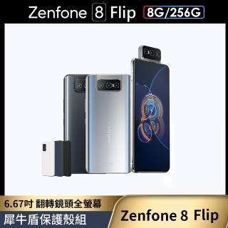 ASUS 華碩犀牛盾保護殼組【ASUS 華碩】Zenfone 8 Flip ZS672KS 8G/256G 6.67吋 智慧型手機
