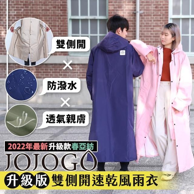 【JOJOGO】升級版雙側開速乾風雨衣(可加大 機車雨衣 超潑水)